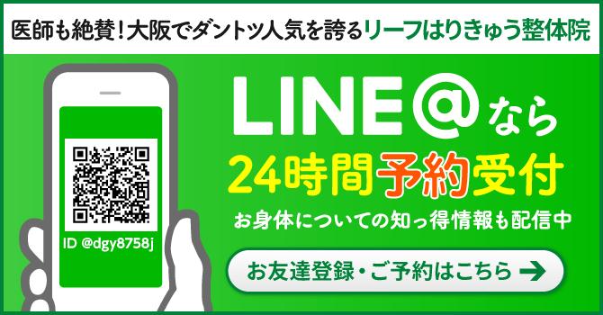 LINE@なら24時間ご予約受付中!