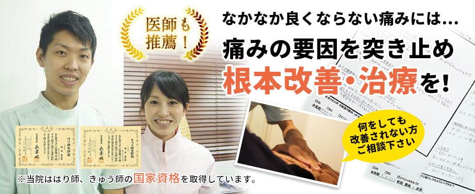 大阪で唯一の膝の痛み、ヘルニア専門整体院リーフはりきゅう整体院